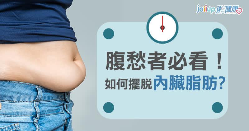 腹愁者必看!如何擺脫內臟脂肪?