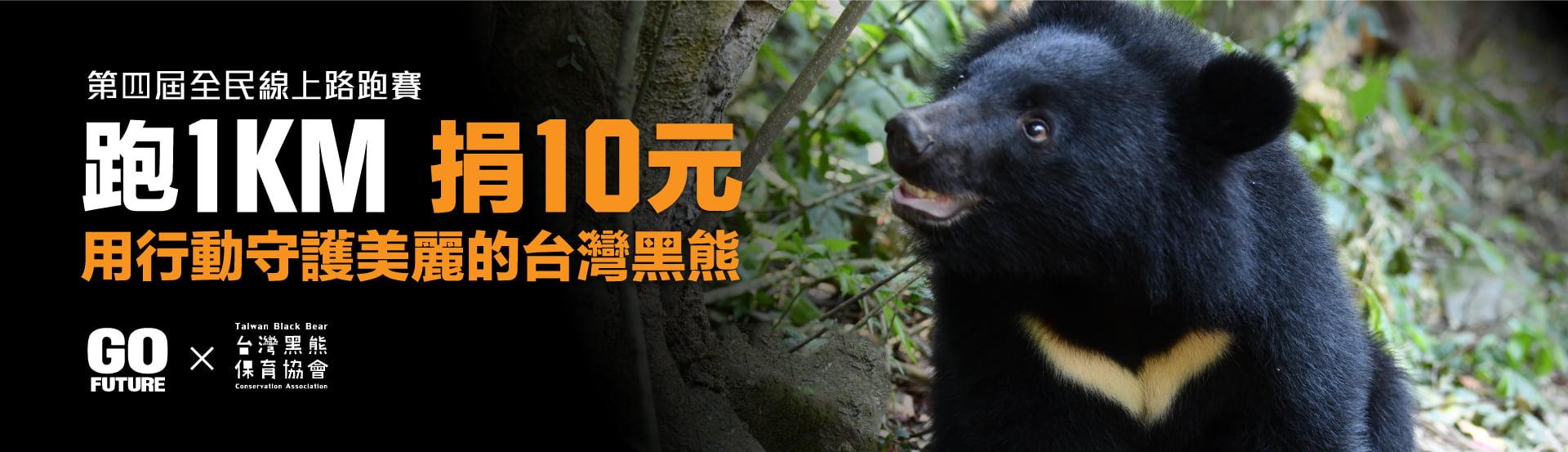 第四屆 Go Future 全民線上路跑 X 台灣黑灣保育協會