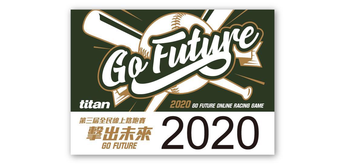 第三屆全民線上路跑 - 擊出未來