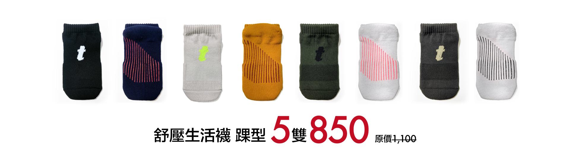 舒壓生活襪-踝型 5雙850元