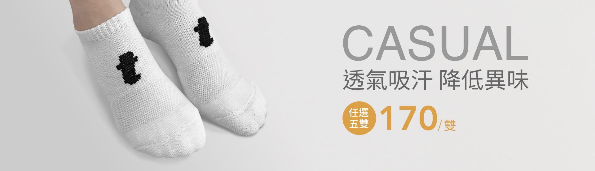 生活踝襪系列 5雙850元