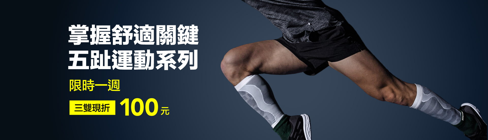 五趾運動系列 3雙現折100