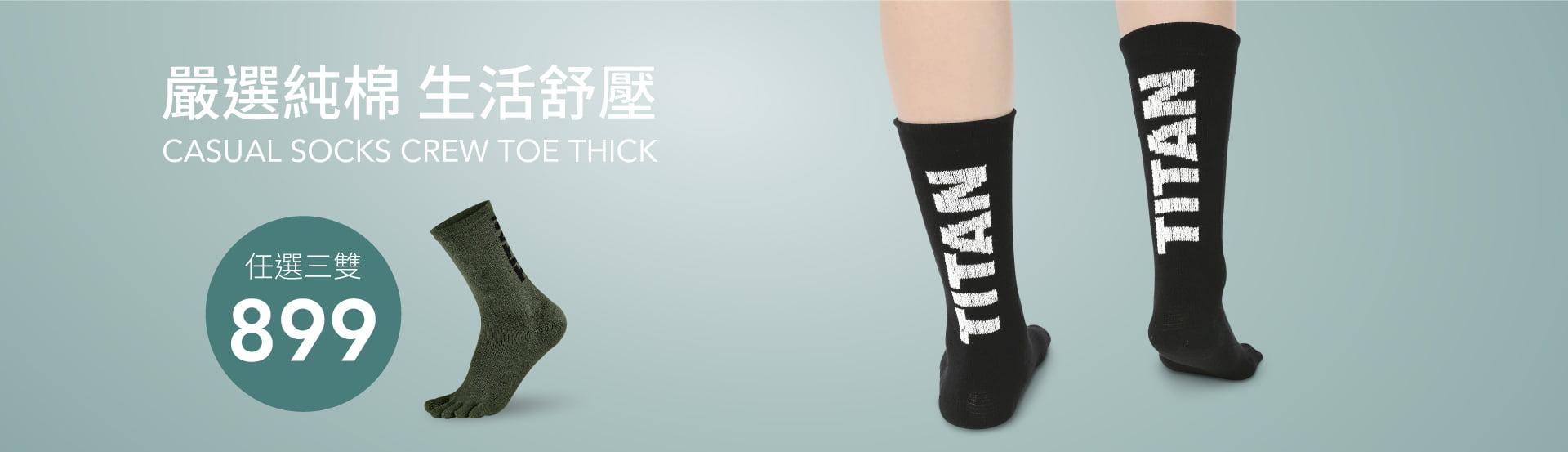 五趾舒壓生活襪 中筒 3雙899