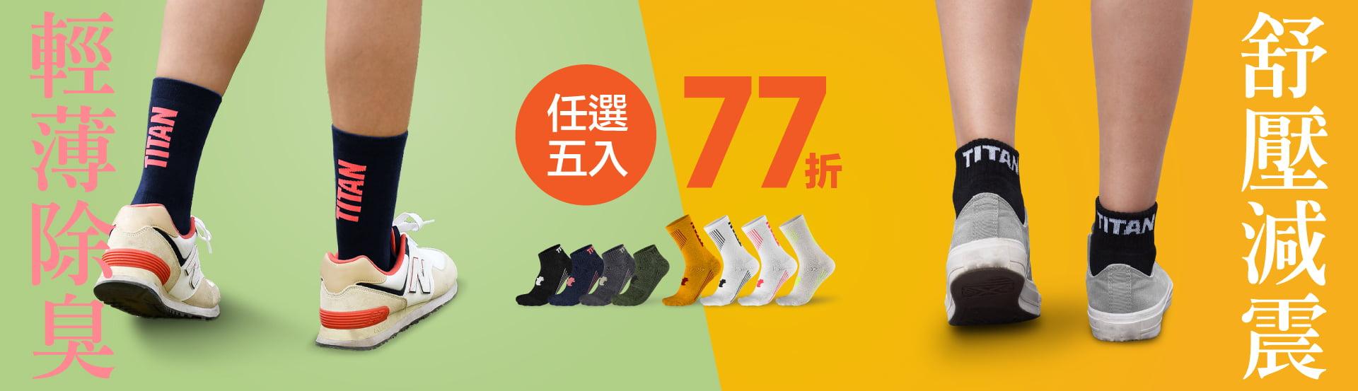 舒壓&輕薄生活襪 短、中筒任5雙999