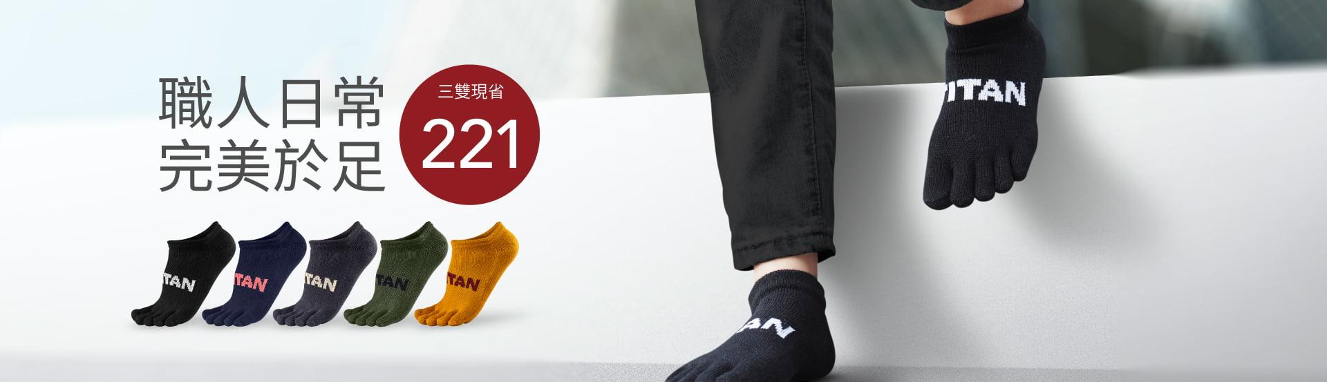 五趾舒壓生活襪 踝型 3雙799