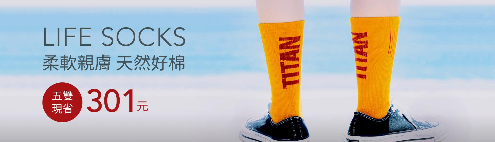 舒壓生活襪-短、中筒 5雙999元